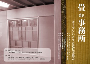 tatami-de-office1
