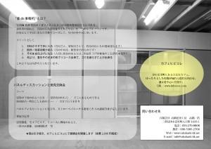 tatami-de-office_21