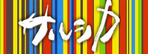 スクリーンショット 2015-06-13 05.11.15